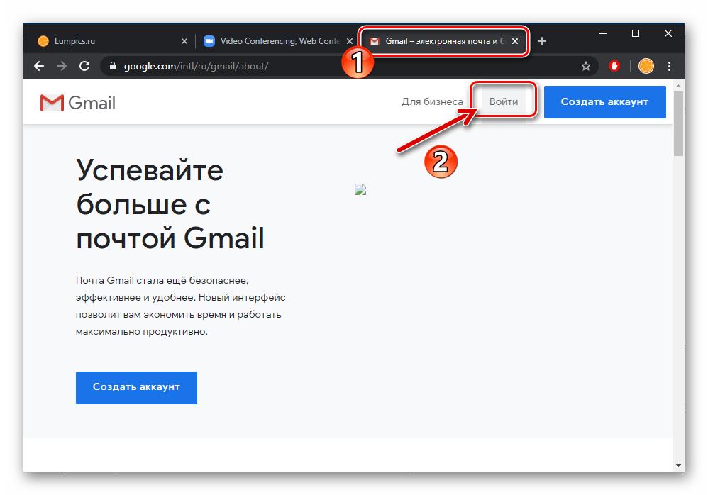 Zoom переход в почтовый ящик для получения ссылки активации учетной записи в сервисе