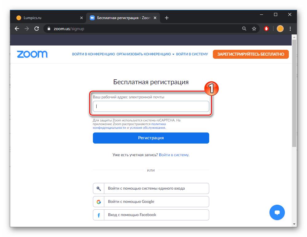 Zoom поле ввода адреса электронной почты на сайте сервиса для регистрации
