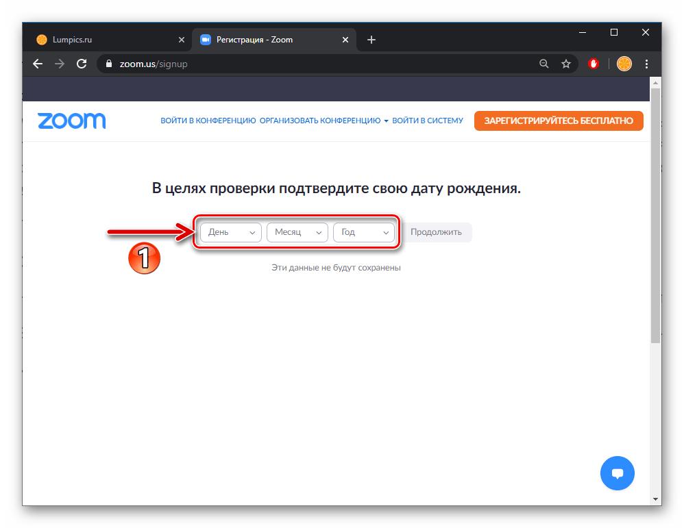 Zoom проверка даты рождения перед регистрацией в сервисе