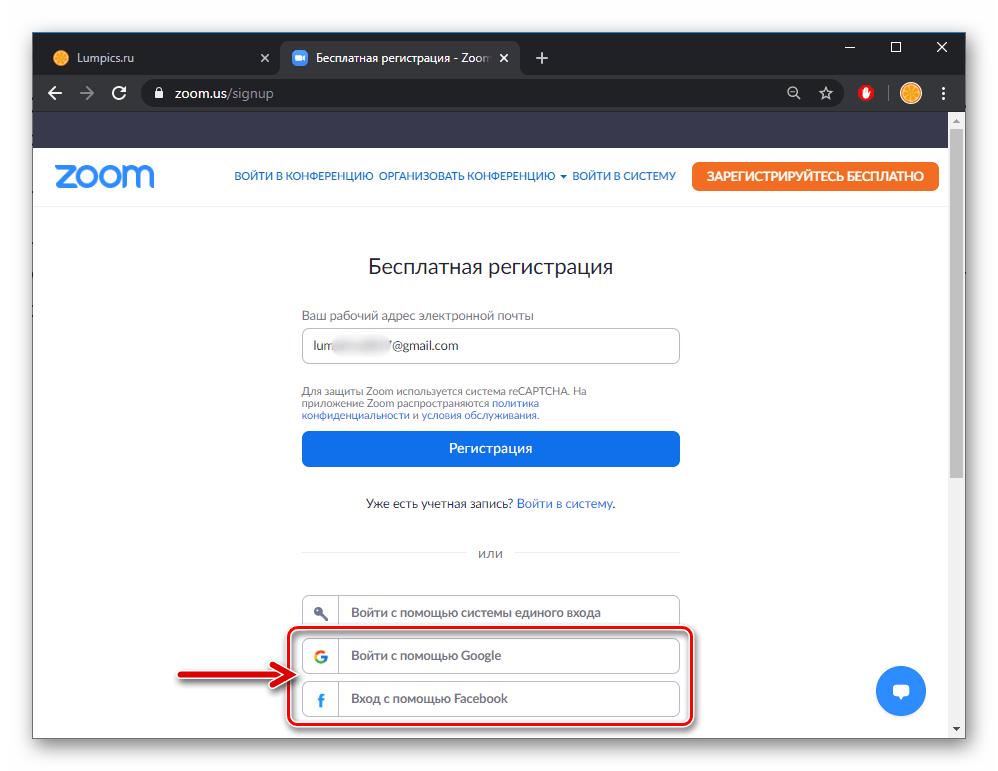 Zoom регистрация в сервисе через соцсети