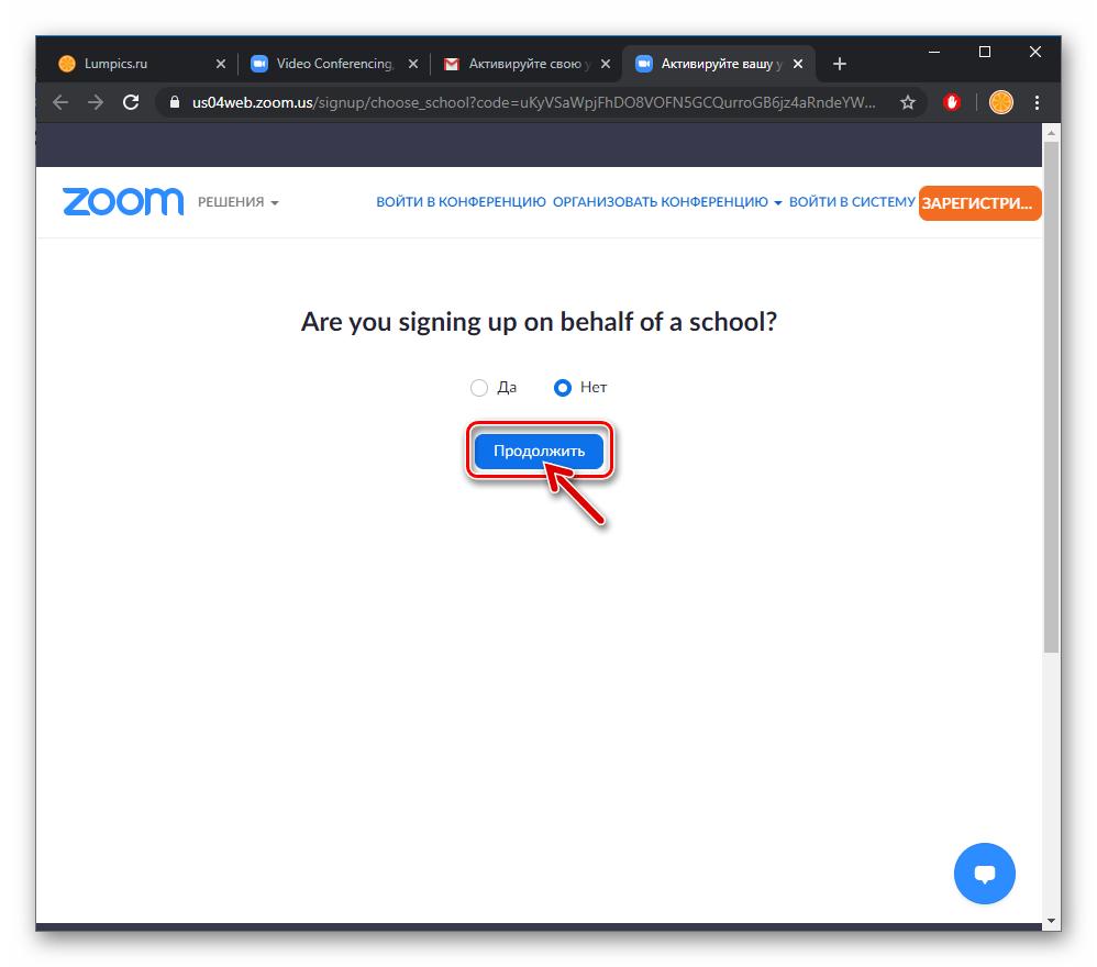 Zoom создание учетной записи в сервисе для частного лица