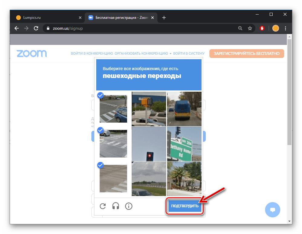 Zoom защита капчей от автоматических регистраций в системе