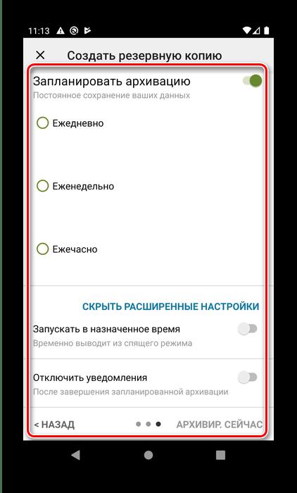 Архивация для сохранения в памяти телефона в SMS Backup & Restore для сохранения SMS с Android на компьютер