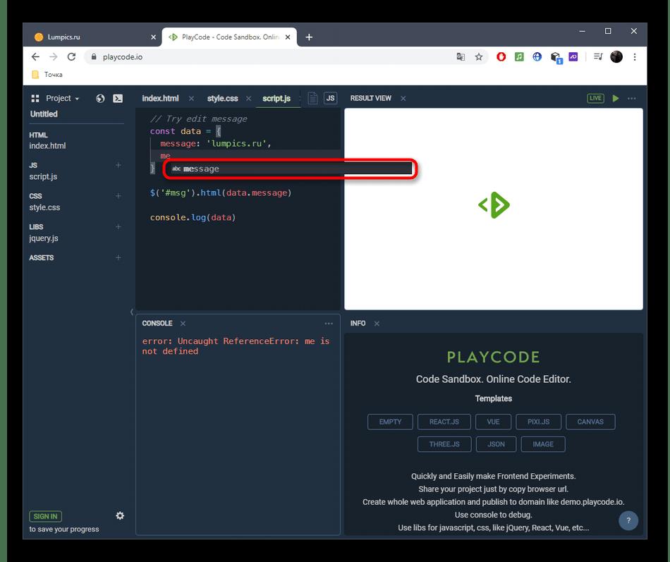 Автоматическая подстановка фраз при редактировании JavaScript через онлайн-сервис PlayCode