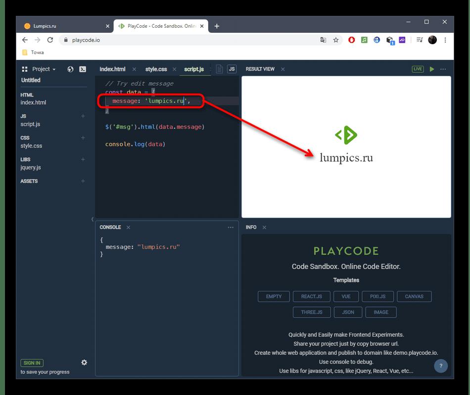 Автоматическое компилирование результата редактирования JavaScript через онлайн-сервис PlayCode