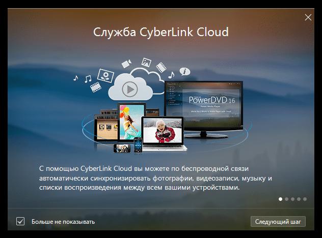 CyberLink Cloud в плеере для просмотра 4K на компьютере CyberLink PowerDVD