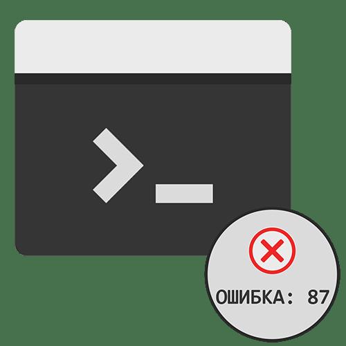 DISM Online Cleanup-Image RestoreHealth ошибка 87