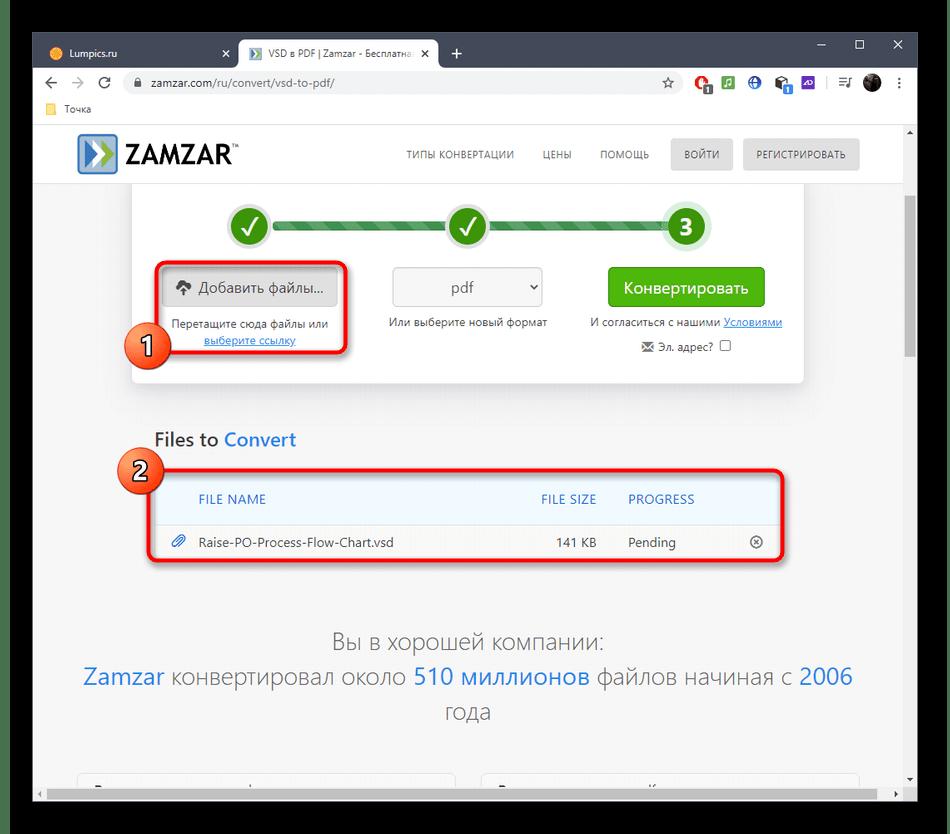 Добавление дополнительных файлов для конвертирования VSD в PDF через онлайн-сервис Zamzar