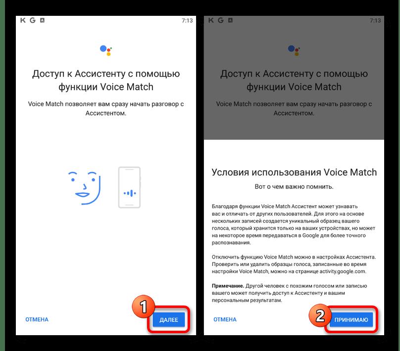 Добавление доступа к Voice Match в приложении Google на телефоне