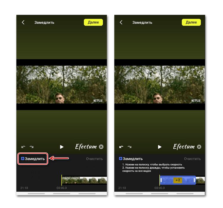 Добавление эффекта замедления к видео в Efectum