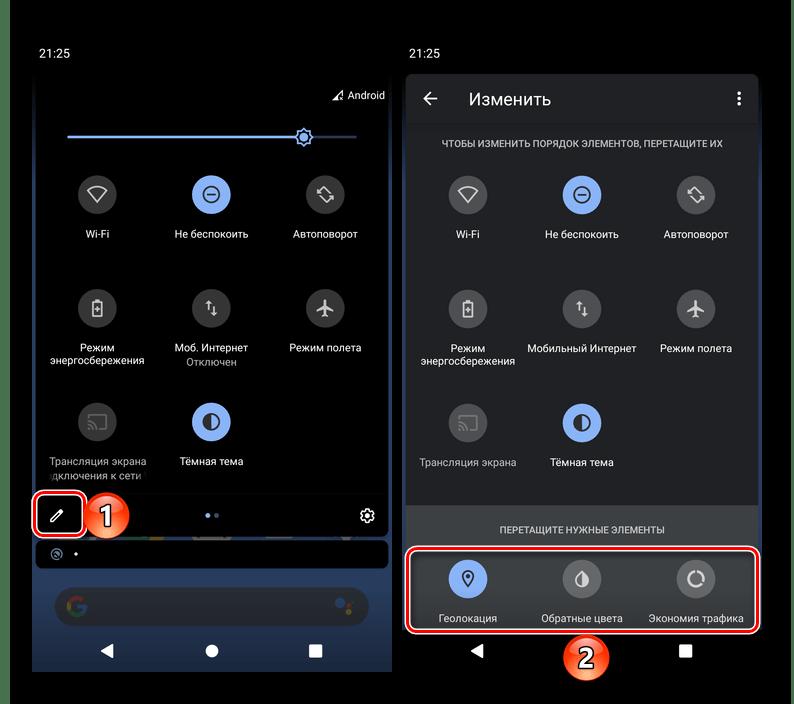 Добавление нового элемента управления в панель управления на Android
