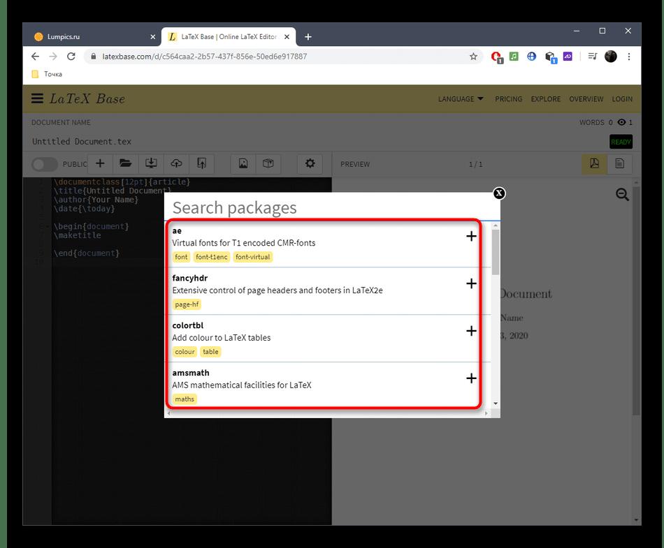 Добавление пользовательских пакетов к проекту LaTeX через онлайн-сервис LaTeX Base