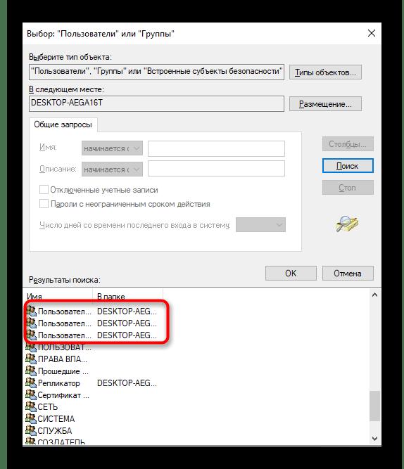 Добавление пользователя для отключения экранной лупы в Windows 10