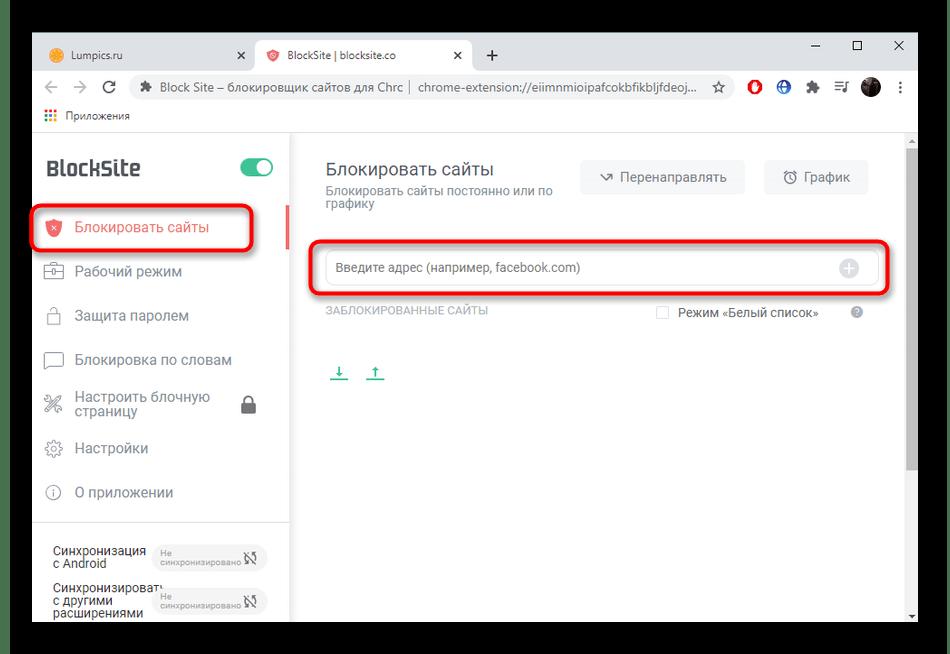 Добавление сайтов для блокировки на компьютере через расширение BlockSite