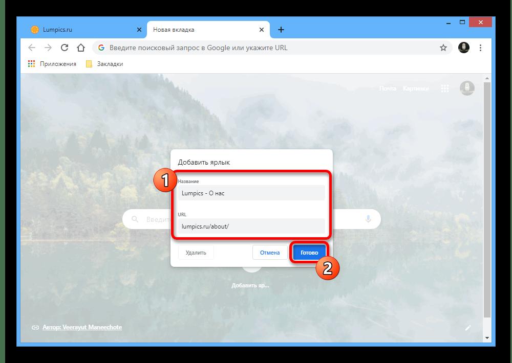 Добавление ярлыка на новую вкладку в Google Chrome на ПК