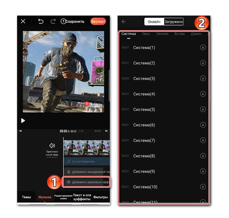 Добавление звуковых эффектов в VivoVideo