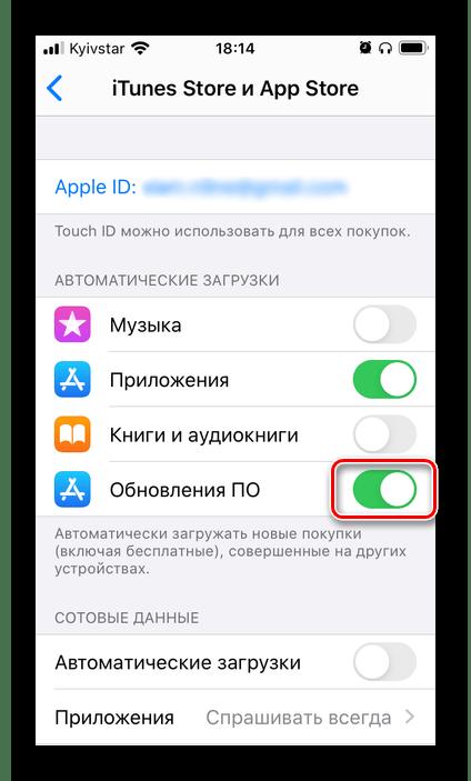 Дополнительная активация автоматического обновления ПО на другом iPhone