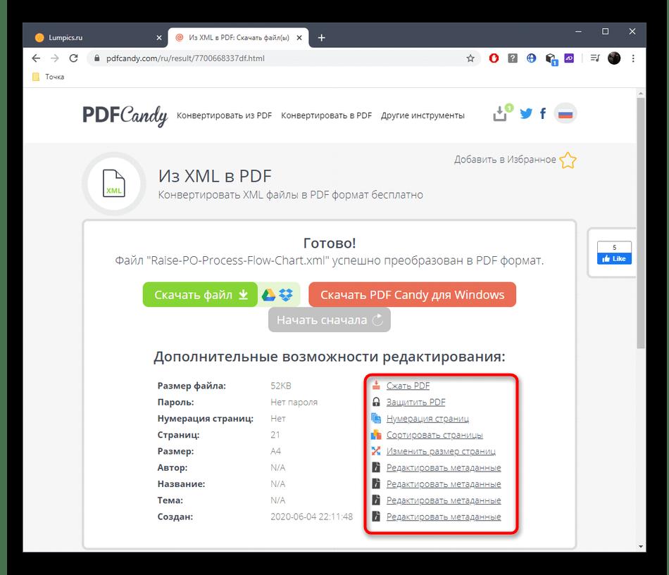 Дополнительные действия с файлом при конвертировании XML в PDF через онлайн-сервис PDFCandy