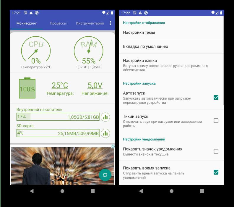 Дополнительные функции и параметры диспетчера задач для Android Assistant for Android