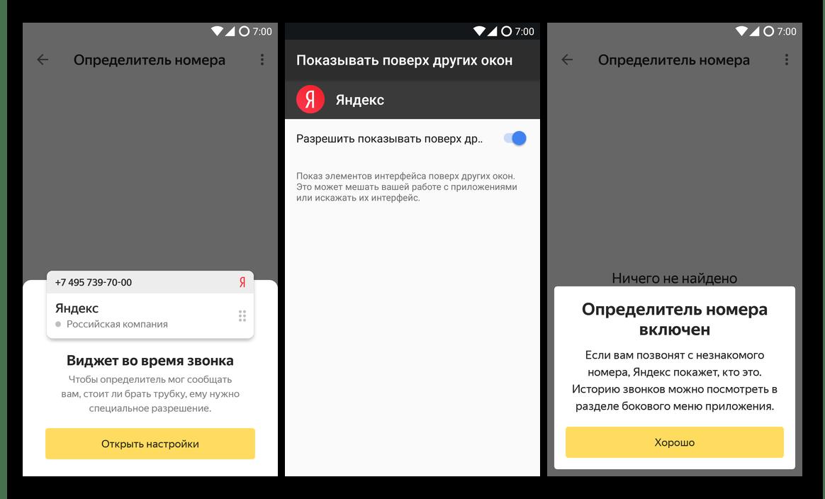 Дополнительные настройки автоматического определителя номера Яндекс для Android