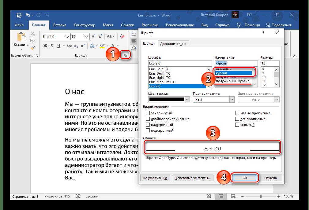Дополнительные параметры начертания текста курсивом в Microsoft Word