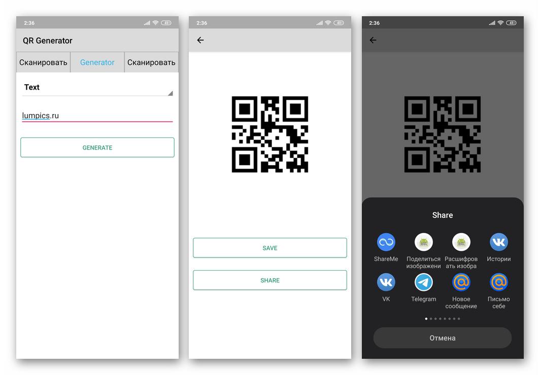 Дополнительные возможности сканера QR и штрих-кодов Молния для Android