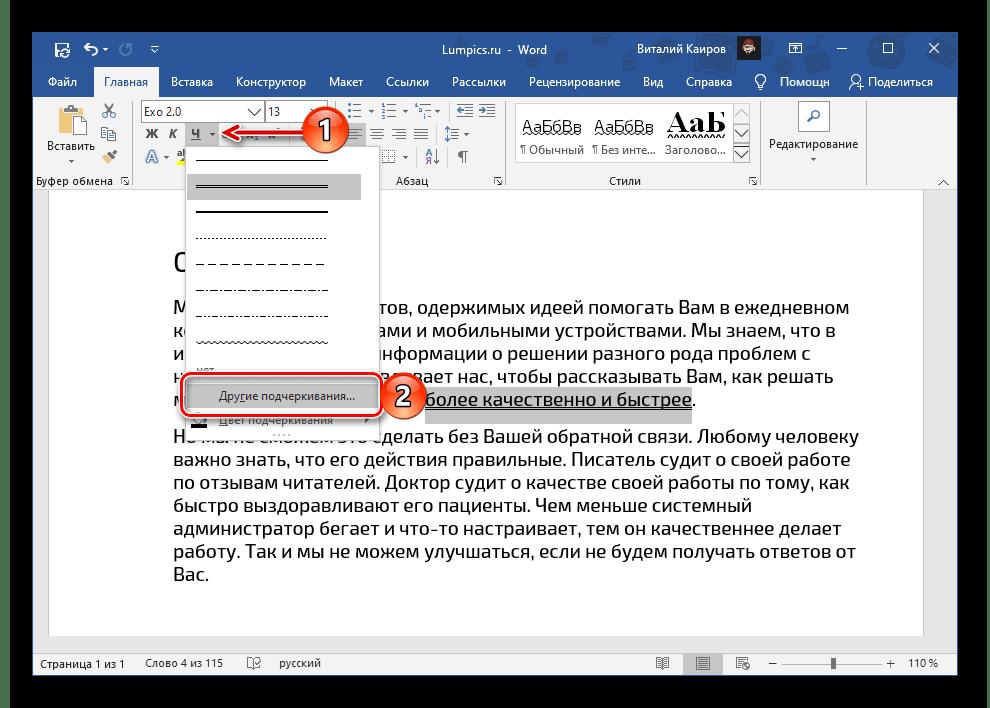 Другие варианты подчеркивания текста двумя чертами в Microsoft Word