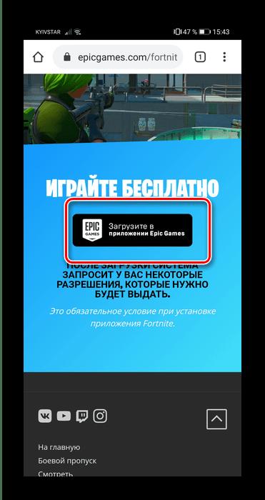Элемент загрузки приложения для скачивания Fortnite на Андроид из фирменного приложения Epic Games