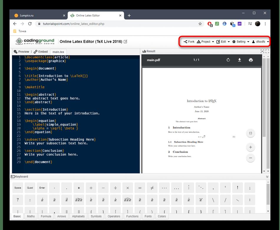 Элементы управления проектом в редакторе LaTeX через онлайн-сервис TutorialsPoint