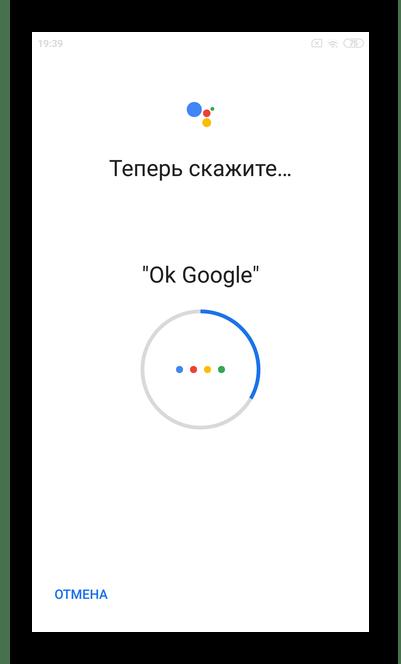 Еще два раза произнесите Ок Гугл для настройки Гугл Ассистента на ОС Андроид