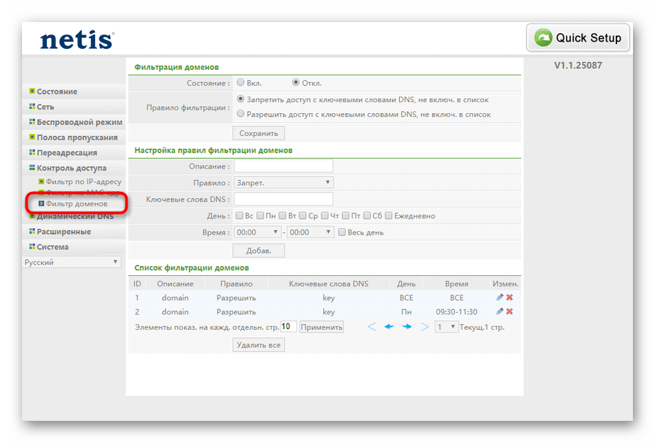 Фильтрация доменов во время настройки роутера Netis WF2780