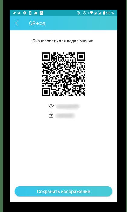 Функция Поделиться сетью через приложение TP-Link Tether
