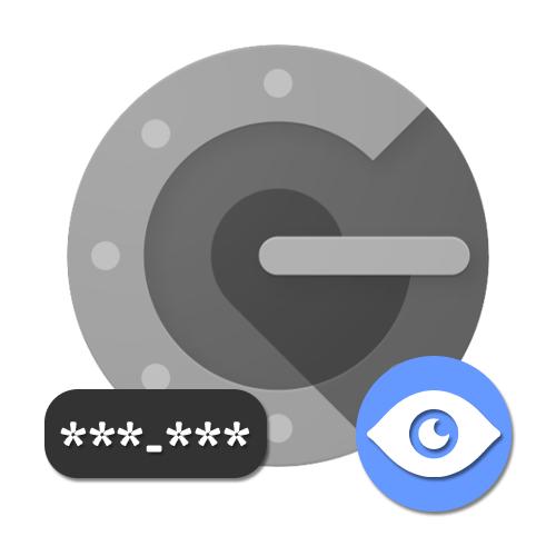 Где взять код Google Authenticator