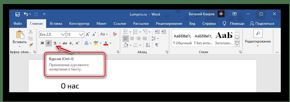 Горячие клавиши для быстрого написания текста курсивом в Microsoft Word