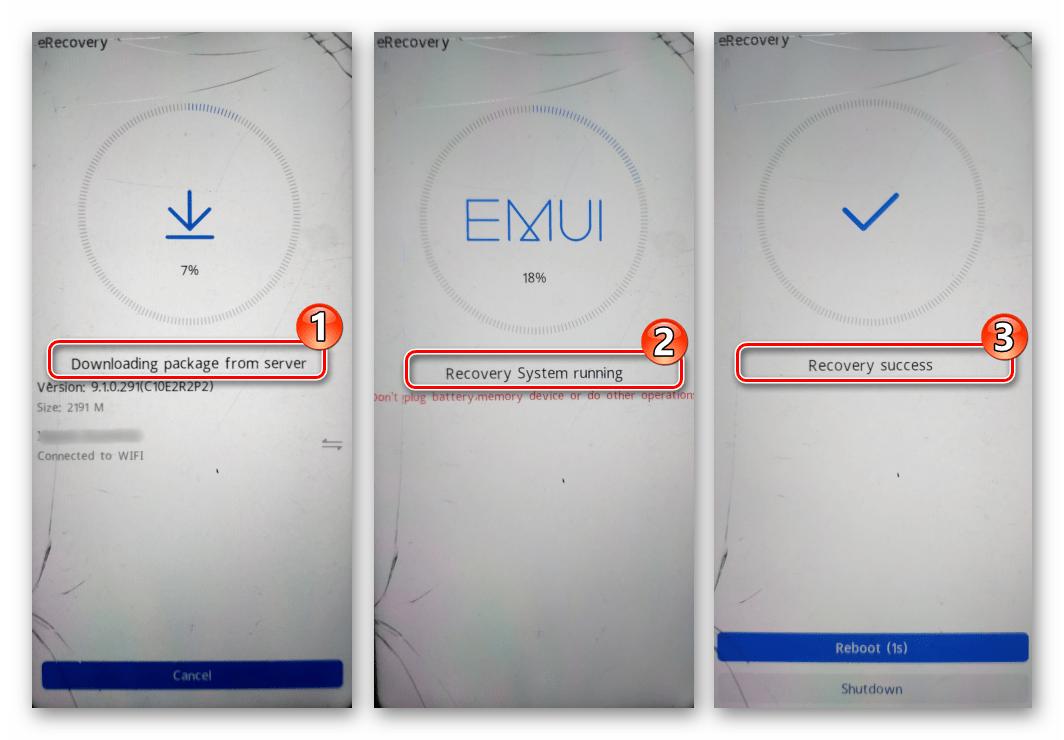 Huawei Honor 8A eRecovery процесс восстановления прошивки аппарата и его завершение