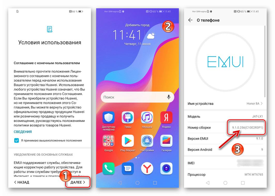Huawei Honor 8A инсталляция прошивки на смартфон через три кнопки завершена
