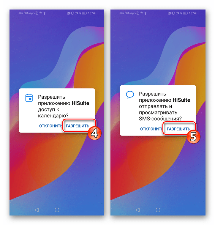 Huawei Honor 8A необходимые для работы приложения HiSuite на смартфоне разрешения