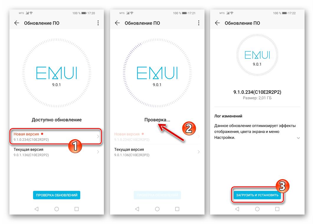 Huawei Honor 8A переход к началу загрузки и установки апдейта для ОС EMUI смартфона