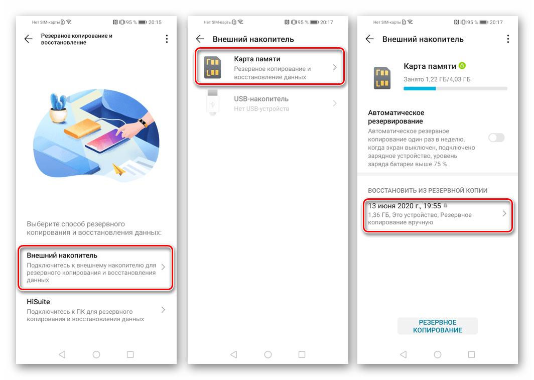 Huawei Honor 8A переход на карту памяти с бэкапом в EMUI, выбор резеревной копии для восстановления