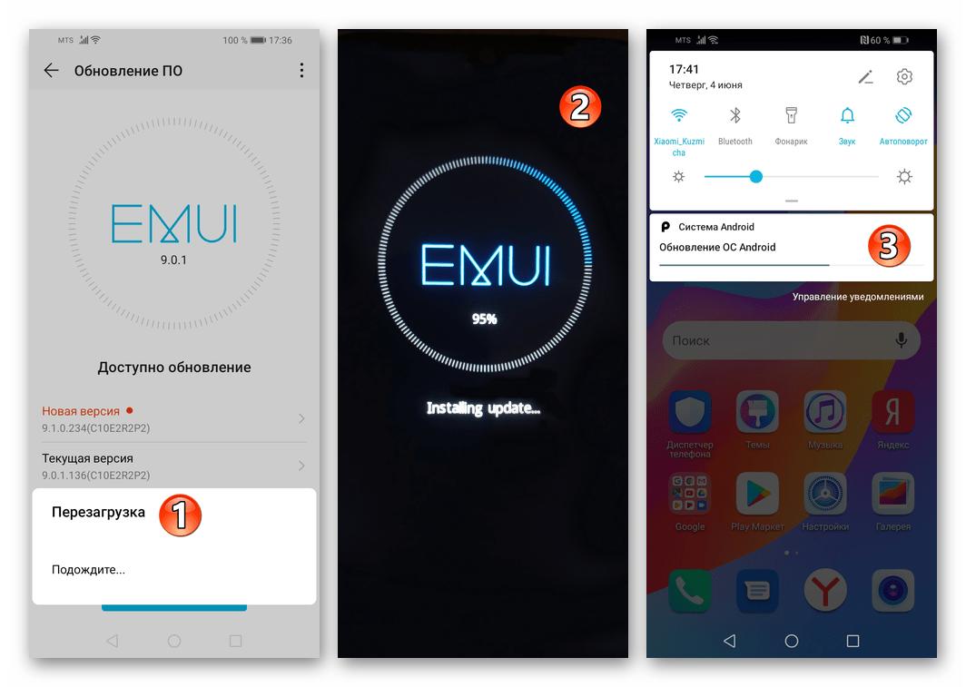 Huawei Honor 8A процесс инсталляции обновления ОС EMUI с помощью средства Обновление системы
