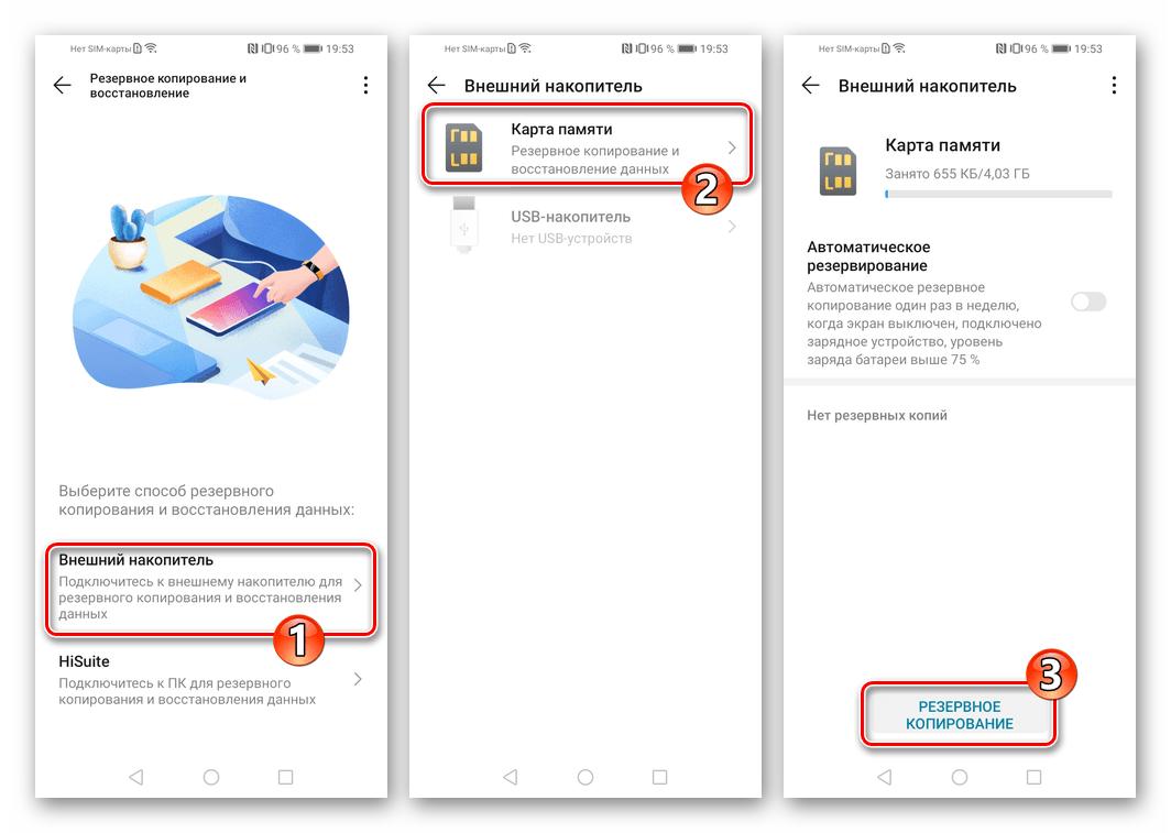 Huawei Honor 8A Резервное копировние - выбор карты памяти для сохранения бэкапа