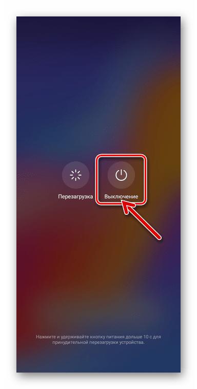 Huawei Honor 8A выключение девайса для инициации перепрошивки через три кнопки
