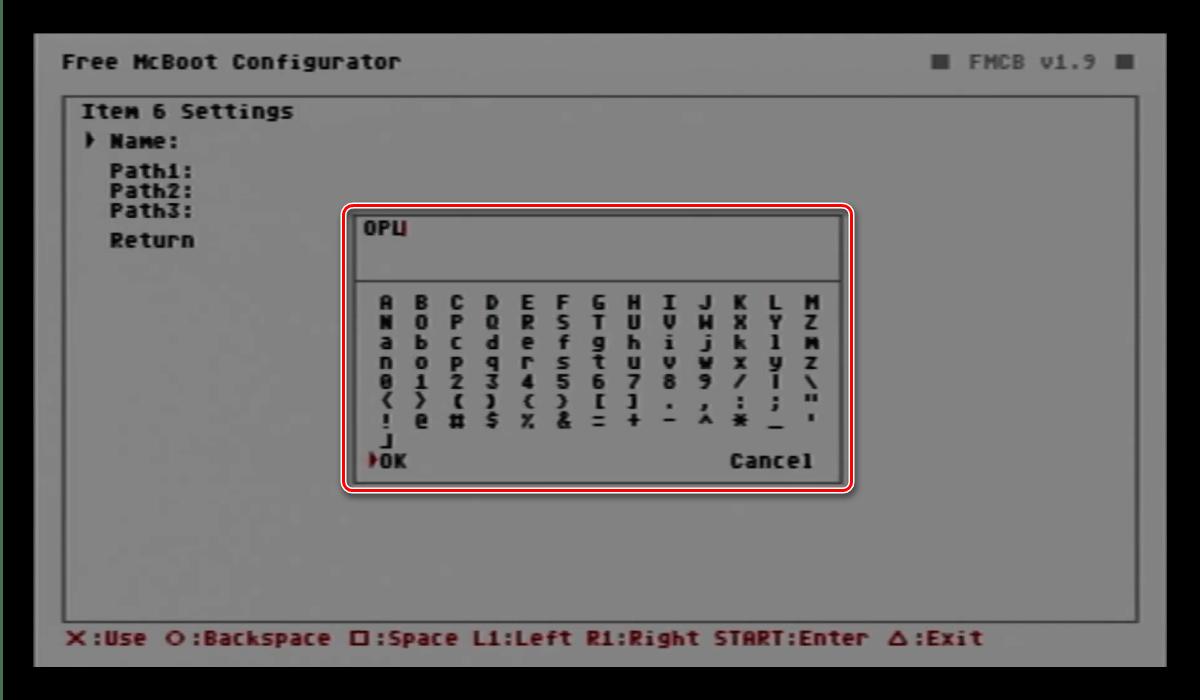 Имя ячейки меню для запуска игр с USB накопителя на PlayStation 2