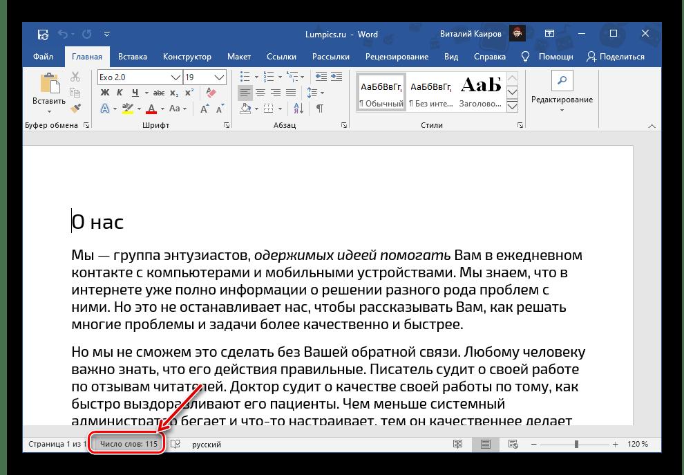 Информация о количестве слов в документе Microsoft Word