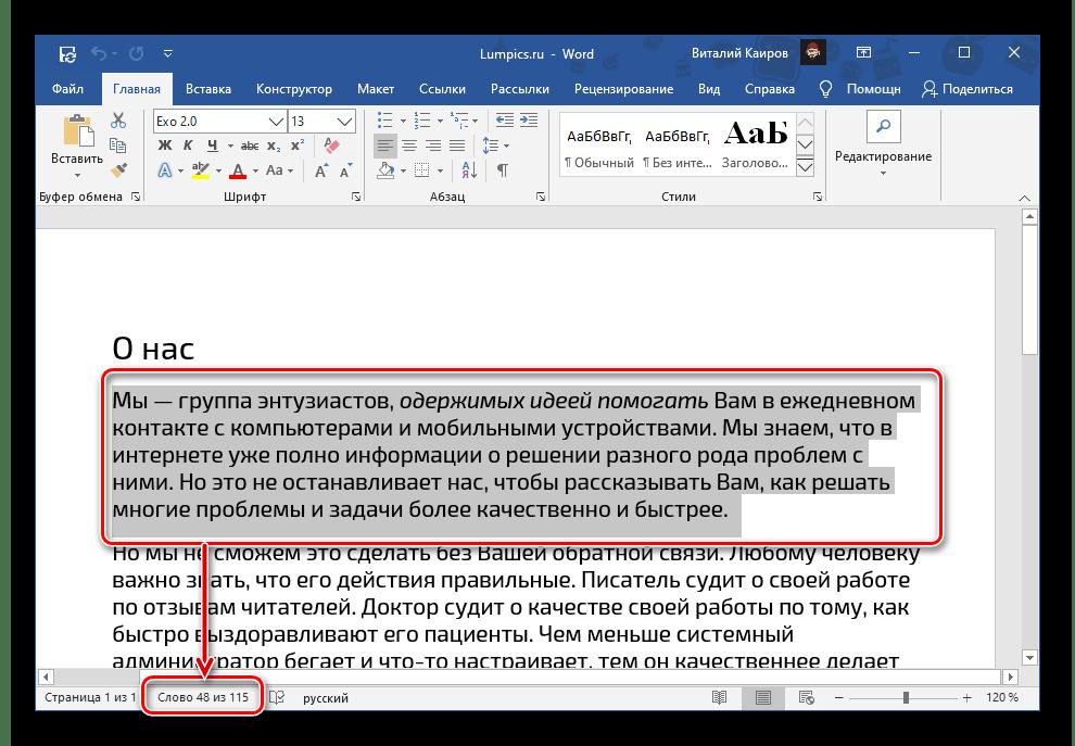 Информация о количестве слов в фрагменте документа Microsoft Word