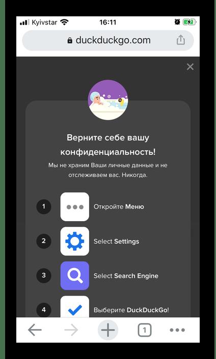 Инструкция по установке сервиса DuckDuckGo в браузер Google Chrome на iPhone