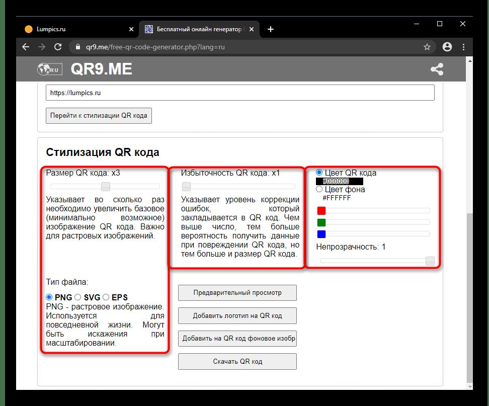 Инструменты для оптимизации и стилизации QR-кода на сайте QR9.me