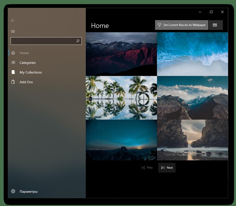 Интерфейс приложения Desktop Dynamic Wallpapers для установки фона рабочего стола