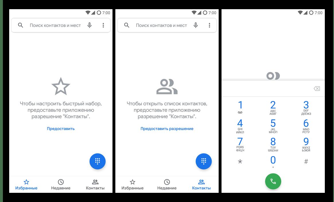 Интерфейс приложения Google Телефон для Android