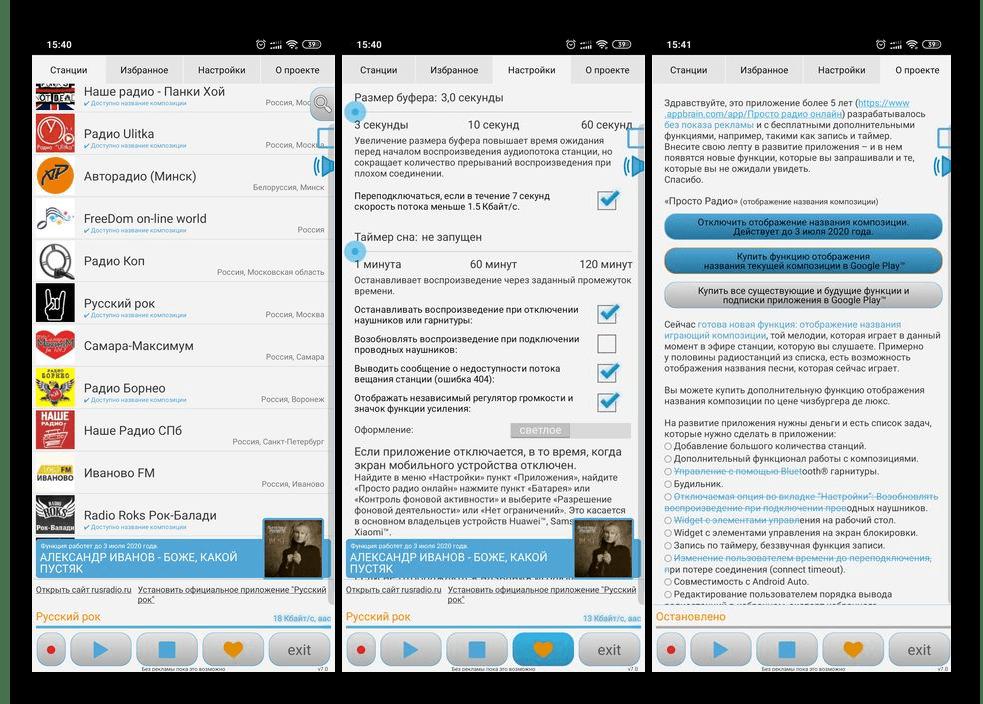 Интерфейс приложения Просто радио онлайн из Google Play Маркета на Android
